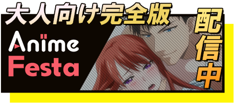 大人向け完全版配信中 - AnimeFesta
