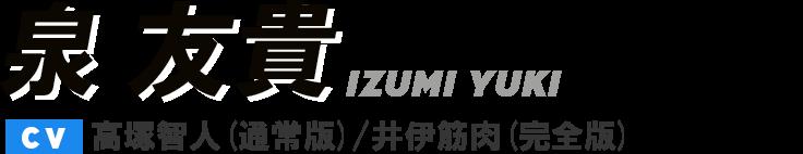 泉 友貴 / IZUMI YUKI CV.高塚智人(通常版)/井伊筋肉(完全版)