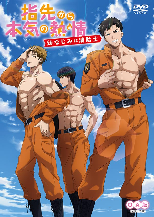 [OA版]  指先から本気の熱情-幼なじみは消防士- DVD