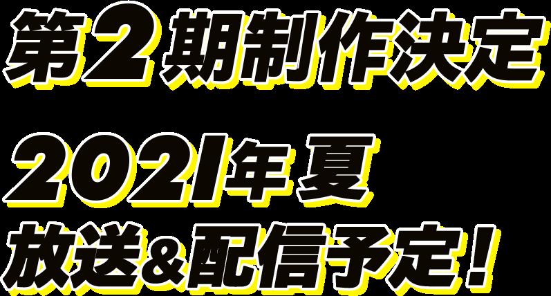 第2期制作決定 2021年夏放送&配信予定!